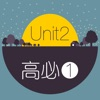背单词·高中英语必修第一册Unit2(WOAO高中英语)