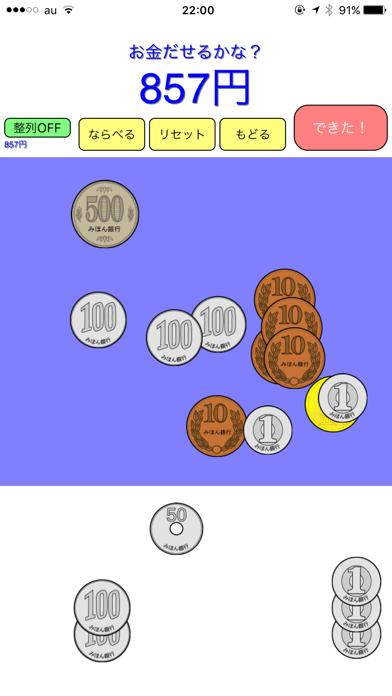 お金の学習のおすすめ画像3
