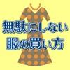 お金と時間を無駄にしない服の買い方〜一生着られる洋服選びの法則