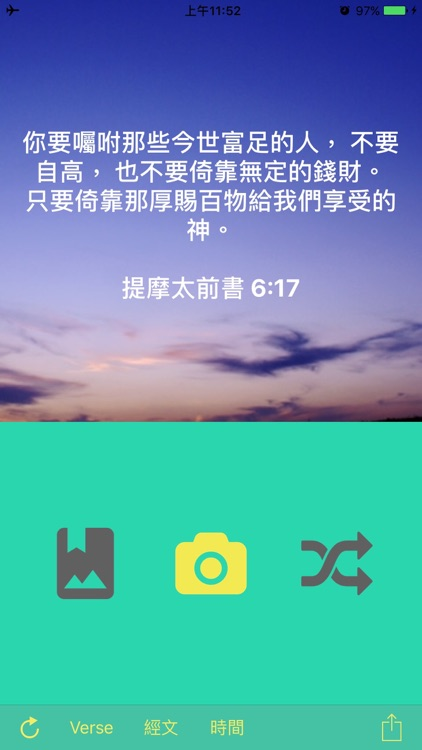 每天金句 Bible Verses Everyday screenshot-4