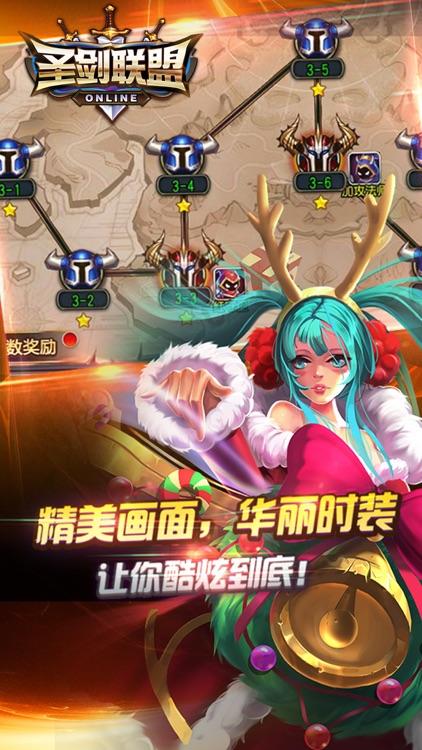 圣剑联盟 screenshot-0