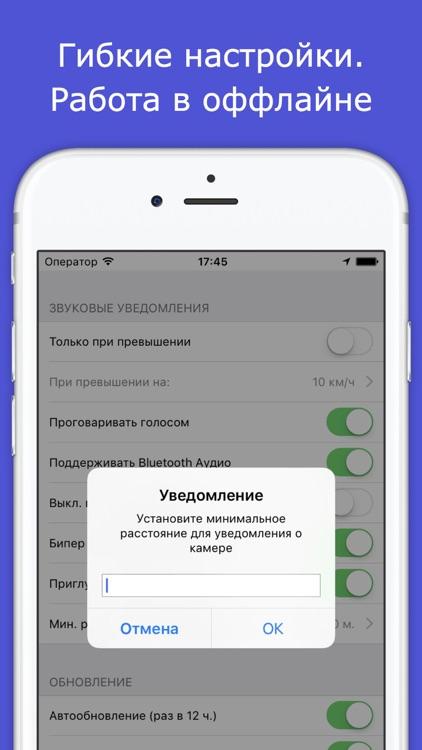 Антирадар бесплатно радар анти screenshot-4