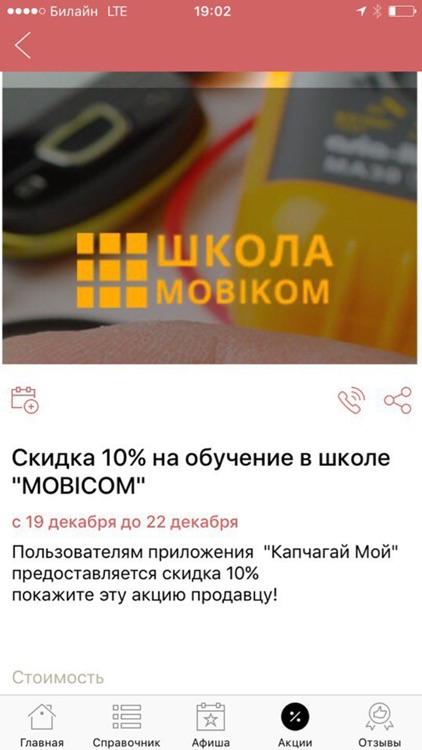 Капчагай Мой - новости, афиша и справочник города screenshot-4