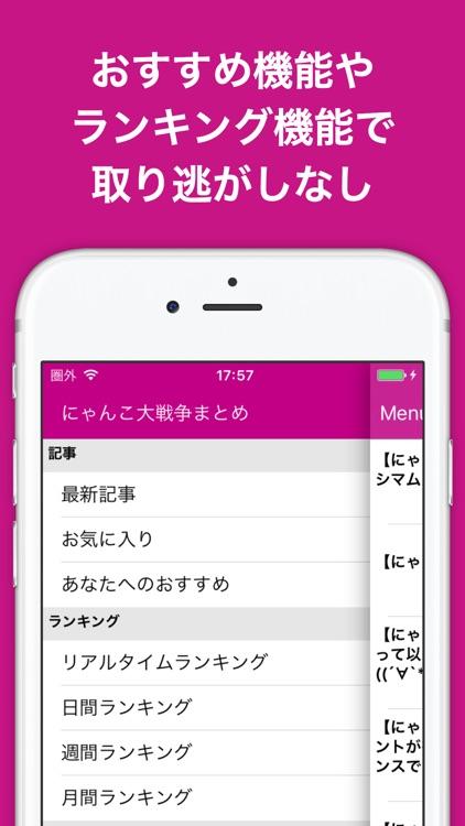攻略ブログまとめニュース速報 for にゃんこ大戦争 screenshot-4
