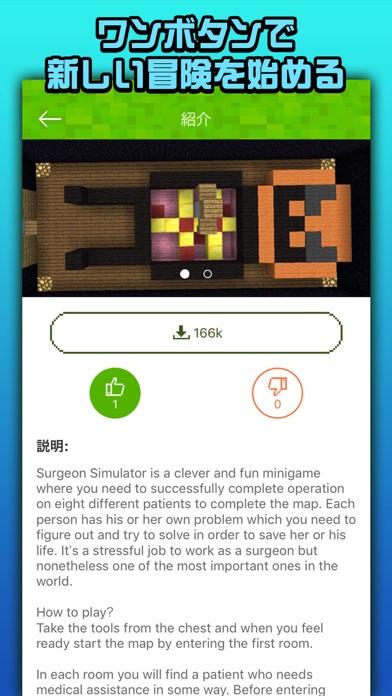 アドオン - マップ for マイクラ(Minecraft)のおすすめ画像2
