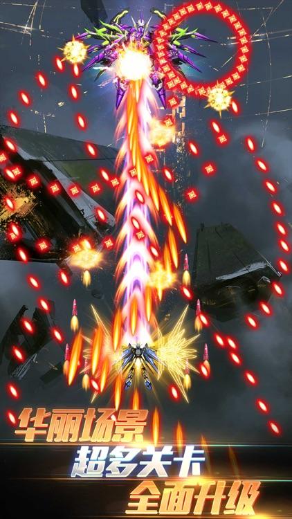 游戏 - 全民飞机游戏 screenshot-3