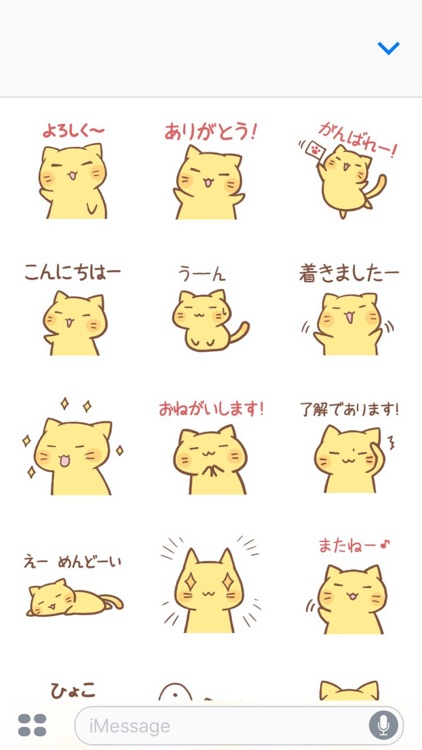 nyanko2 screenshot-0