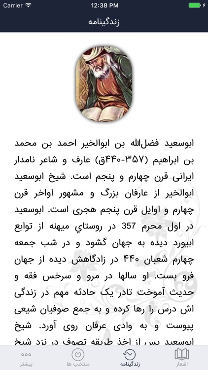 ابوسعید ابوالخیر screenshot-3