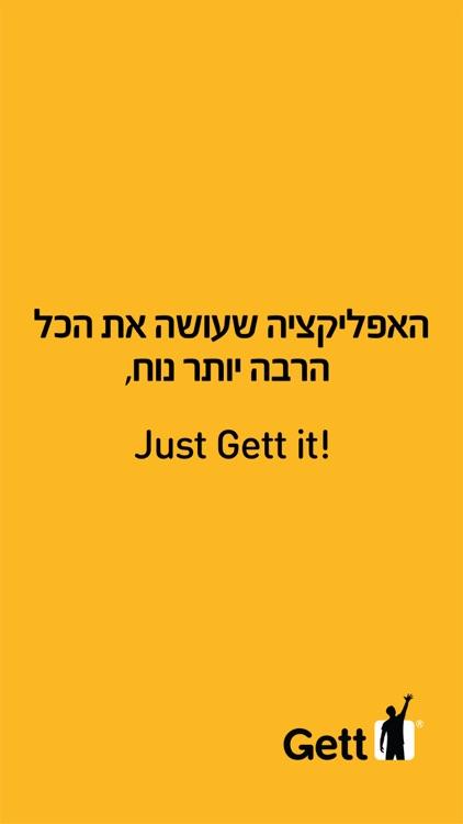 Gett – הזמנת מונית בלחיצת כפתור (GetTaxi)