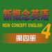 82.新概念英语第四册HD 托福雅思口语听力英汉字典