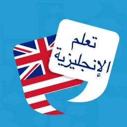 تعلم الانجليزية بالعربية