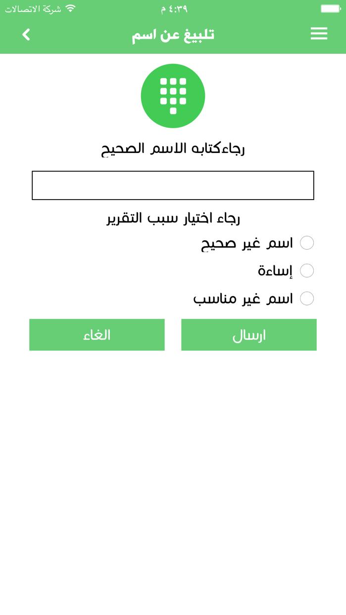 دليل الجوال السعودى Screenshot
