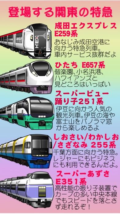 赤ちゃん子供幼児向けゲーム - 特急GO!関東の電車のおすすめ画像3