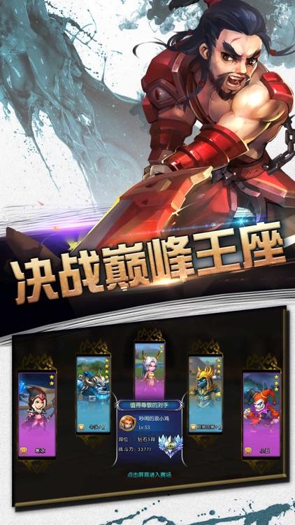 超神王者 for LOL全民荣耀联盟 screenshot-4