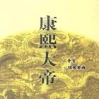 【有声】康熙大帝之夺宫 惊风密雨 热门畅销 icon