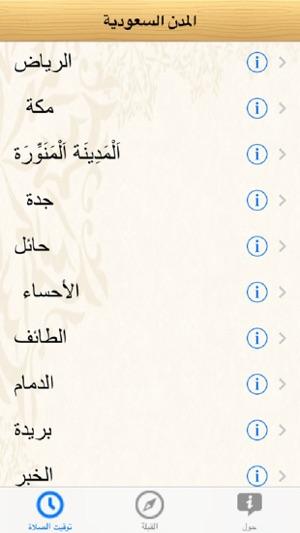 صلاة الظهر في الرياض