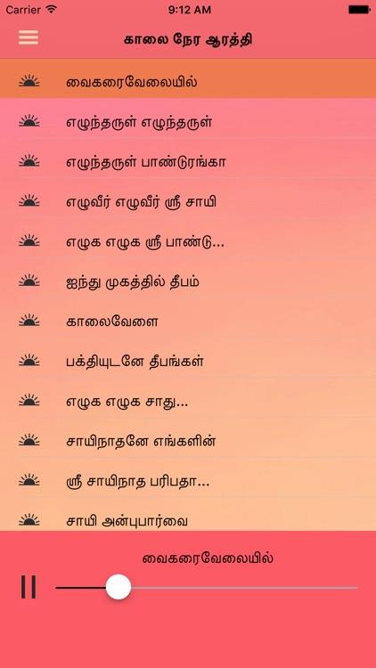 Shirdi Sai Baba Aarthi - Tamil Devotional Songs