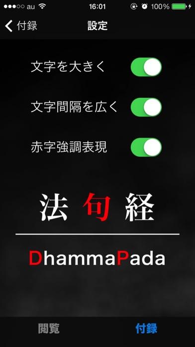 ダンマパダ ~真理のことば~ 法句経全文を... screenshot1