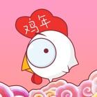 金鸡拜年相机-趣味拜年相机贺金鸡新春 icon