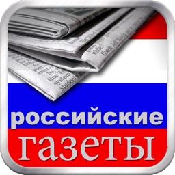 российские газеты | русские газеты