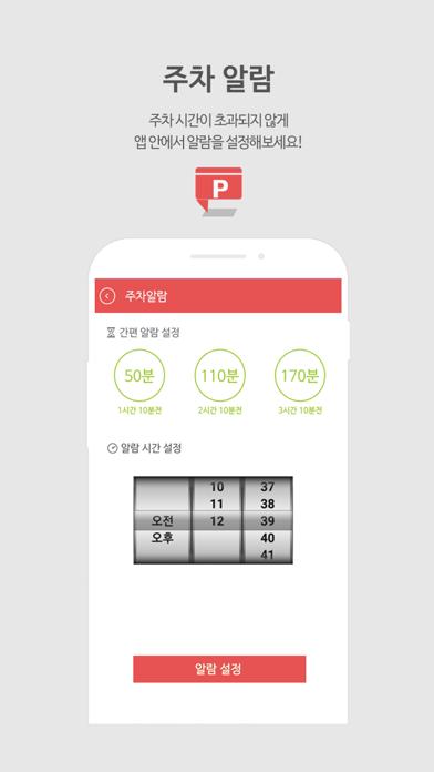 주차비를 아끼는 앱, 파킹박(주차장 할인결제, 인천공항 안심주차대행) for Windows