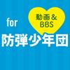 BTSまとめ for 防弾少年団