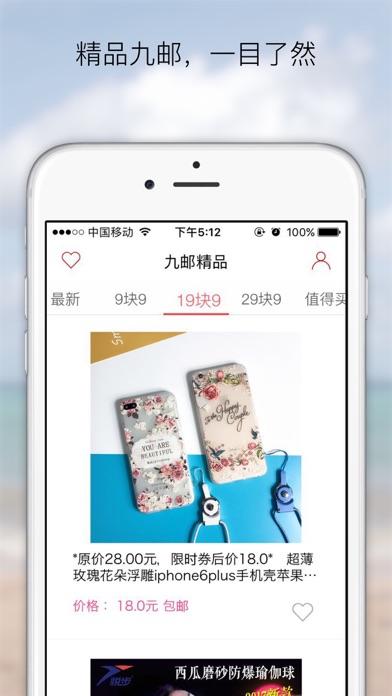 九邮精品 - 精选九块九包邮购物优惠券 screenshot one