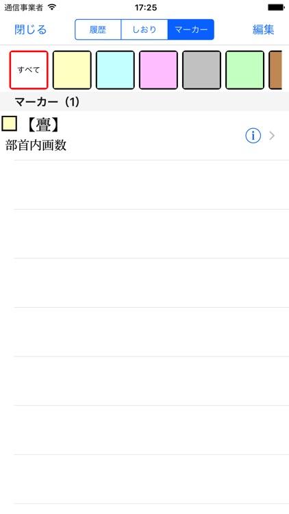 漢字源 改訂第五版 screenshot-4