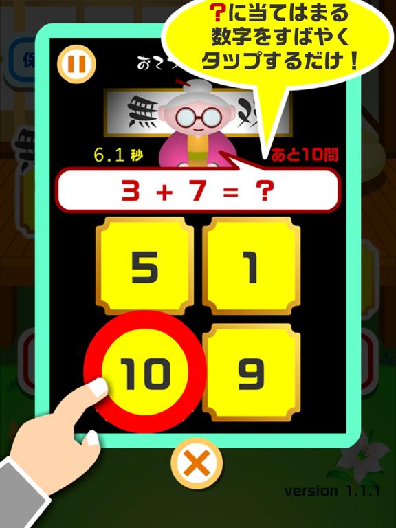 無双!足し算引き算 - おもしろいゲームのおすすめ画像1