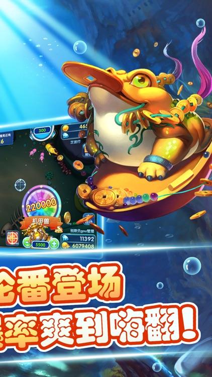 人人捕鱼-最刺激的多人捕鱼游戏 screenshot-4