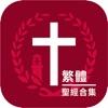 聖經 繁體-(中文聖經合集) 十六個版本中英對照