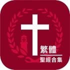 圣经 繁体-(中文圣经合集) 十六个版本中英对照 icon
