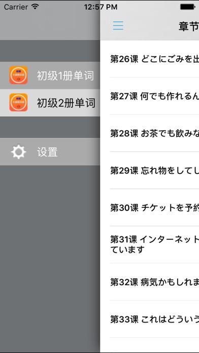 大家的日语初级1、2册单词全集 -背诵日本... screenshot1