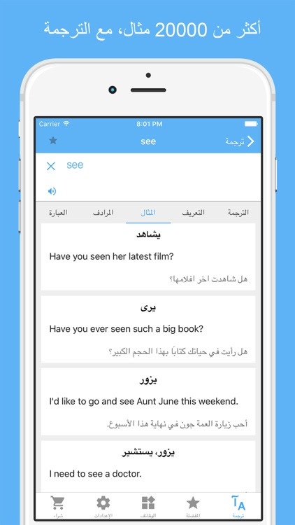 Dict Plus: قاموس و ترجمه عربي انجليزي screenshot-3