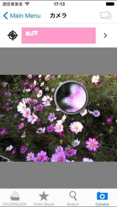 カラーガイド ScreenShot3