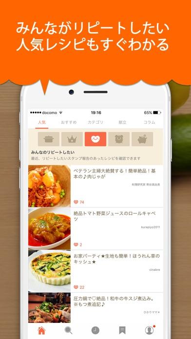 楽天レシピ 人気料理のレシピ検索と簡単献立のおすすめ画像4