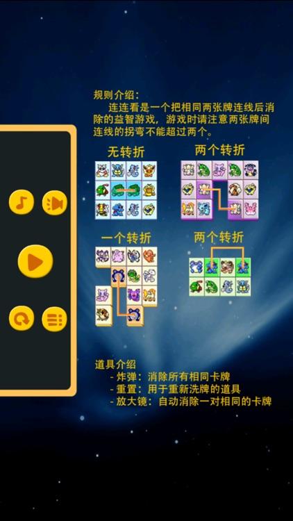 宠物连连看-经典免费消除单机小游戏 screenshot-4