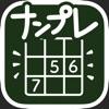 操作しやすいナンプレ!目に優しい パズルゲーム 800問 - iPadアプリ