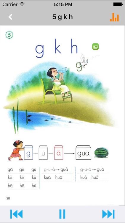 人教版小学一年级语文上下册 -课本同步点读教材