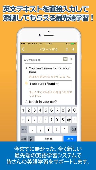 すぐに話せる英会話233 <入門編> 【添... screenshot1