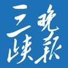 三峡晚报-全心全意全媒体