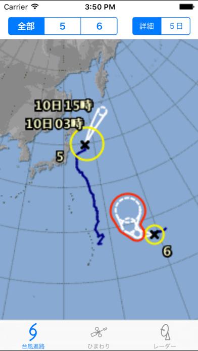 Typhoon - 台風の情報 ScreenShot3