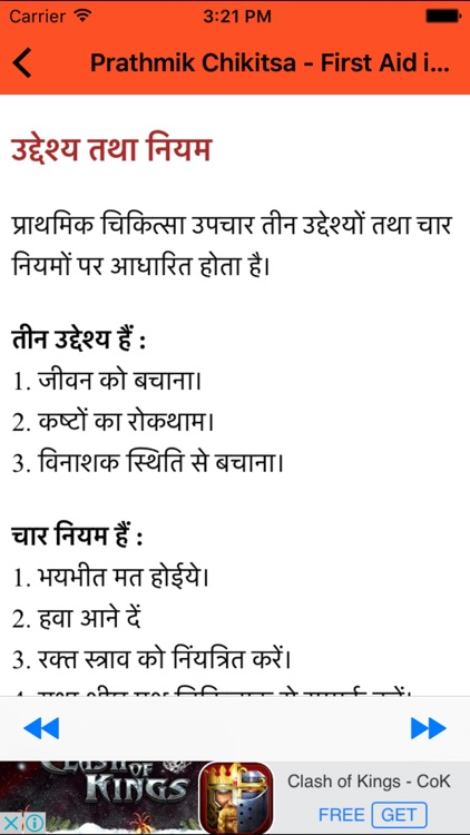 Prathmik Chikitsa - First Aid in Hindi screenshot-3