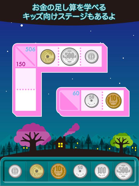 コインクロス - お金のロジックパズルのおすすめ画像5