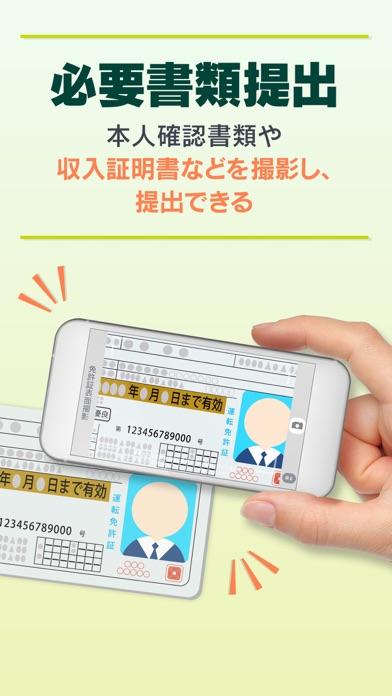 SMBCモビット公式スマホアプリ ScreenShot3
