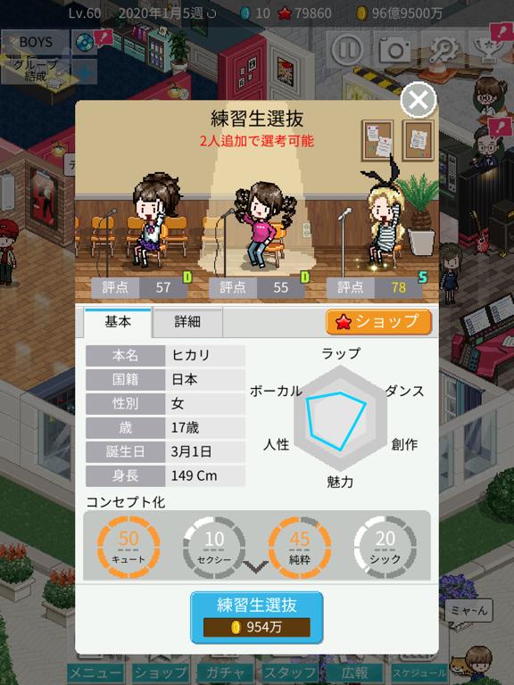 アイドルプロデューサー : アイドル育成のおすすめ画像2