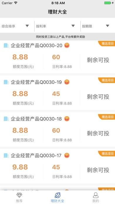 Screenshot for 国墨投资—投资稳健平台 in United States App Store