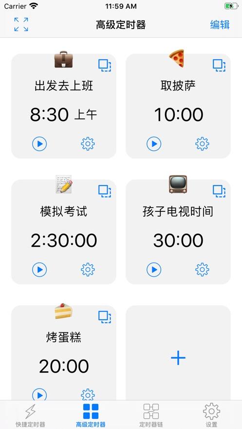 1Timer - 语音定时器 App 截图
