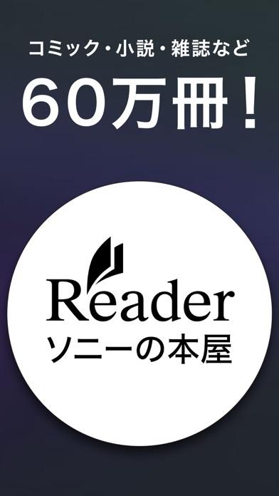 ソニーの電子書籍 Reader™ ScreenShot0