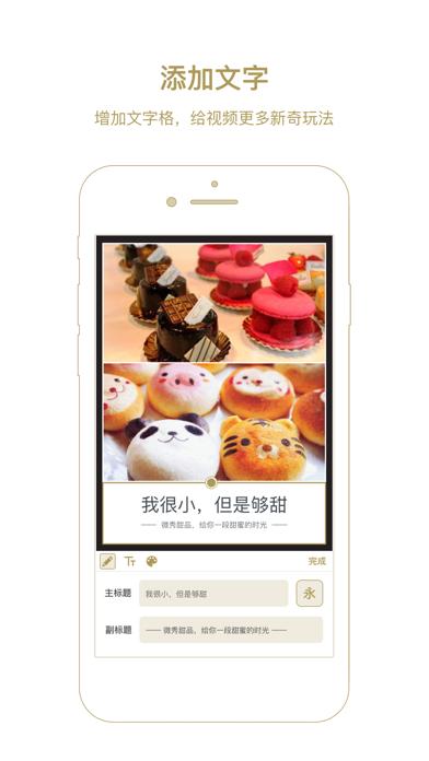 微秀Pro - 简拼微商水印相机 screenshot two